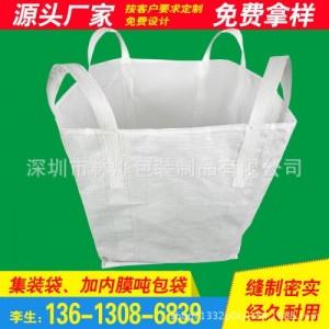 深圳导电集装袋生产报价 厂家批发