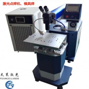 东莞谢岗激光焊接机.模具五金激光点焊机