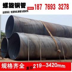遵义桂螺螺旋钢管Q235B螺旋焊管,无缝钢管生产厂家