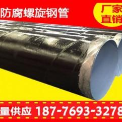 廊坊桂螺螺旋钢管Q345螺旋钢管防腐螺旋钢管无缝钢管厂家直销
