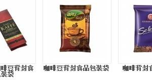 上海食品袋厂家镀铝包装袋铝箔包装袋真空包装袋茶叶包装定制价格