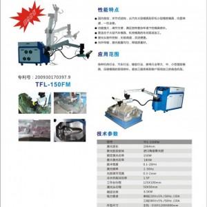 惠州通发激光大型模具焊接机