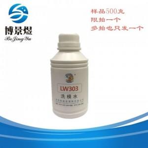龙威供应模具特效清洗剂洗模水橡胶洗模水注塑洗模水电解超声波清