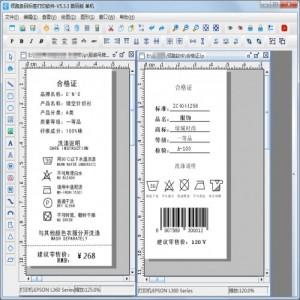 中琅服装吊牌标签设计软件