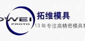 拓维模具鉴别深圳塑胶模具厂生产的模具是新料还是回料