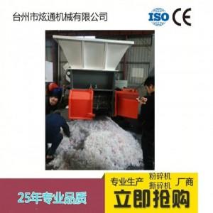 浙江台州炫通机械塑料薄膜编织袋吨包袋单轴撕碎机