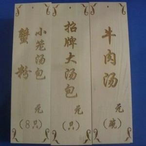 苏州非金属co2激光打标加工 竹木工艺品塑胶激光雕刻刻字加工