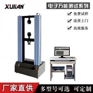 10kn金属网材拉伸测试机价格-金属拉力试验机