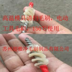 深圳惠州东莞昆山模具清扫毛刷 耐高温尼龙毛刷 电动工具刷子