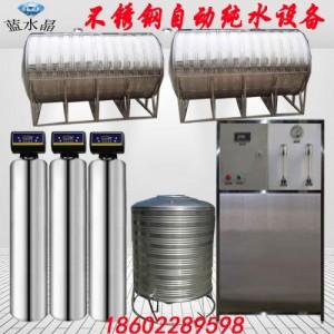 工业生产全自动不锈钢纯水设备净化水设备直饮水设备桶装水