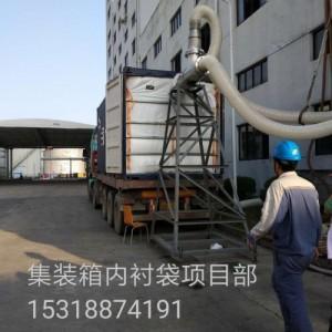 江苏地区供应PET切片专用集装箱内衬袋海包袋干粉袋