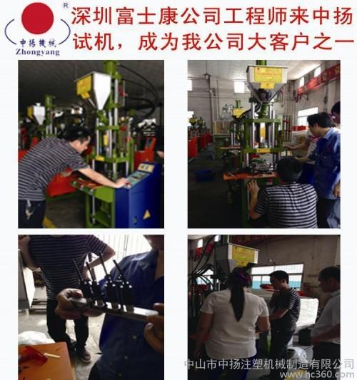 十堰塑料五金包胶产品立式注塑机稳定注塑机价格