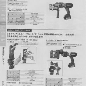 Ogura电动油压工具 切断机 曲弯机