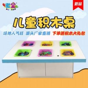 串珠桌多格积木玩具游戏桌幼儿园早教中心儿童手工体验馆定制