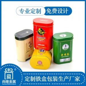 茶叶铁盒定制-合肥茶叶铁盒-安徽茶叶铁盒厂家-安徽尚唯金属