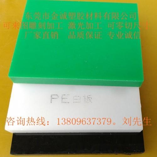 绿色食品级HDPE板 高分子聚乙烯PE板 绿色 黄色 白色
