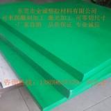 德國進口環保UPE板 高分子聚乙烯PE板