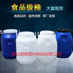 鹏腾供应50升塑料桶化工包装桶