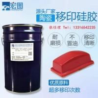 深圳宏图免费配送固化剂移印硅胶厂家