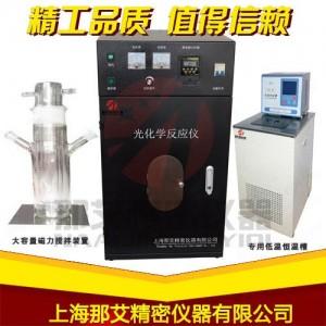 大容量控温光化学反应仪,大容量光化学反应装置价格