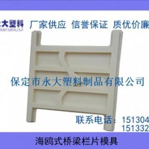 海鸥式栏片模盒高铁桥梁海鸥式栏片塑料模具注塑模具
