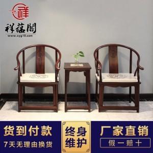 红木家具批发 简约明式圈椅 祥蕴阁红木圈椅三件套定制