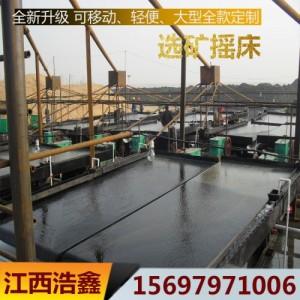 6S选矿摇床电厂垃圾焚烧炉渣处理分选设备 大槽钢摇床现货出售