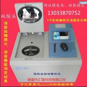 固体废物垃圾热值化验机-分析仪器