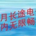 辦理南京包月無限暢打網絡電話可顯示手機號防封號
