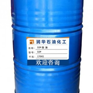 广东茂名32#白矿油茂石化生产的32号工业白油