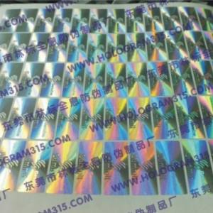 上海产品防伪标签 广州服装吊牌商标 全息防伪标签定制