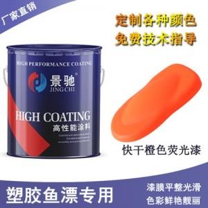 橙色荧光漆 玻璃钢制品用荧光涂料室内装潢用荧光油漆色