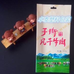东光县卓泰塑料包装牛皮纸袋包装袋厂家A牛皮纸包装袋定制厂家