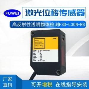 激光位移传感器高精度测距FSD-L30N-RS高反射性透明