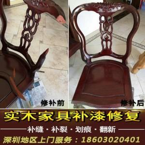 深圳家具翻新维修沙发换皮换布实木补伤喷漆修复红木家具翻新补漆