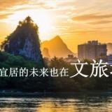 融创桂林旅游度假区——售楼处详细位置