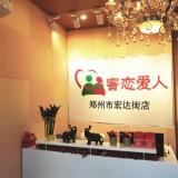 河南小本投资创业项目介绍对象的店面