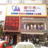 郑州服务业创业项目加盟婚介店