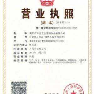 揭阳市丰兆五金塑料制品有限公司塑料安全帽厂家防护安全帽厂
