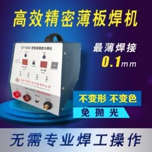山东智朗便携式不锈钢冷焊机 模具焊补机 超激光焊机多功能冷焊