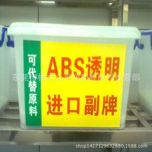 厂家供应副牌abs回料 透明ABS再生料配色abs回料现货热销
