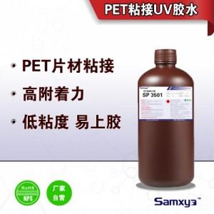 PET贴合uv胶水 塑胶片粘接 粘pet片材膜材 塑料无影胶