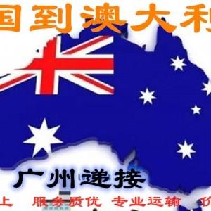 中国大连门到门海运汽车配件到悉尼澳大利亚