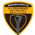 泰安臨時保鏢一個月派駐服務雷頓國際保鏢公司