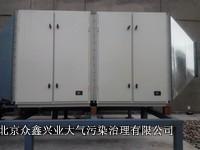 治理有机废气净化设备  印刷废气处理设备