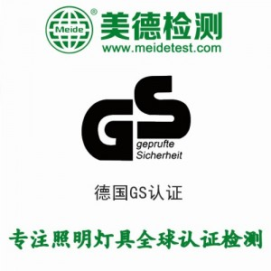 照明灯具GS认证检测 德国GS认证办理 GS认证代办公司
