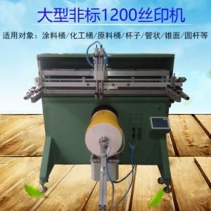 涂料桶滚印机塑料桶丝印机化工桶丝网印刷机包装桶网印机