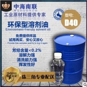 茂名石化长期供应D40 环保溶剂油 工业清洗剂
