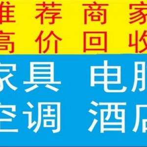 杭州办公家具回收市场杭州二手家具回收价格杭州旧家具回收