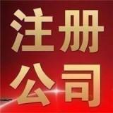 青岛市专业办照公司变更注销 注册地址 代理记帐报税